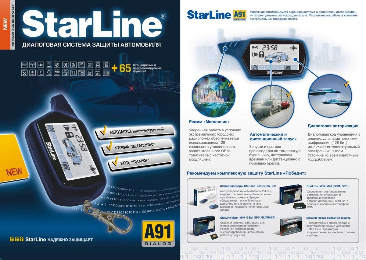 сигнализация starline разблокировать инструкция